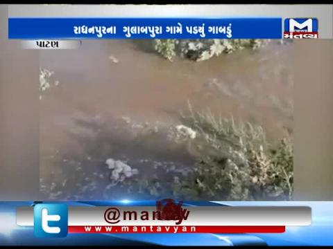 Patan: Sinkhole occurred in the Narmada minor canal | Mantavya News