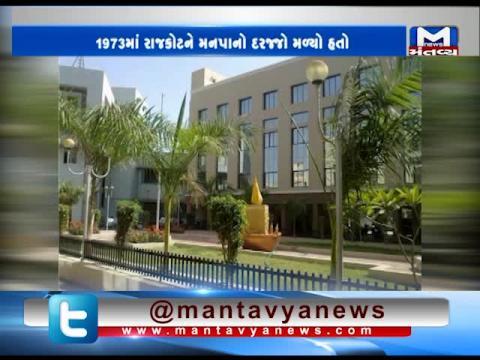 46th Establishment Day of Rajkot Municipal Corporation (RMC) | Mantavya News