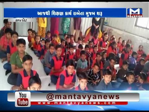 Rajkot: Schools & Colleges reopen after Diwali Vacation | Mantavya News