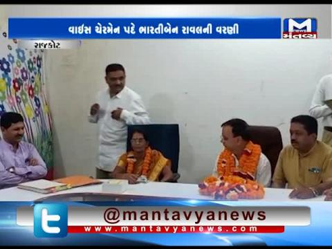 Rajkot: Vice Chairman & Chairman of Rajkot Municipal School Board have been appointed