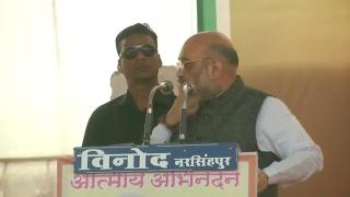 Shri Amit Shah address public meeting in Narsinghpur, Madhya Pradesh