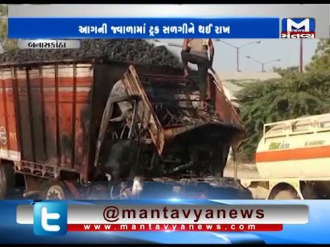 Banaskantha: A tuck catches fire near Amirgadh Check Post | Mantavya News