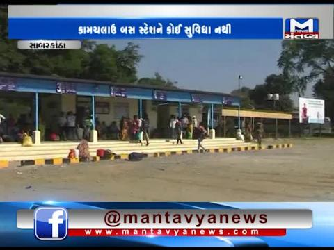Sabarkantha: Passengers are facing problem due to less facility in Bus Station
