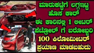 Introducing 100 KM for 1 Liter Car || Kannada Latest News || Top Kannada TV