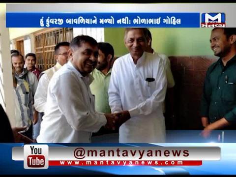 Bholabhai Gohil's Statement on meeting with Kunvarji Bavaliya   Mantavya News