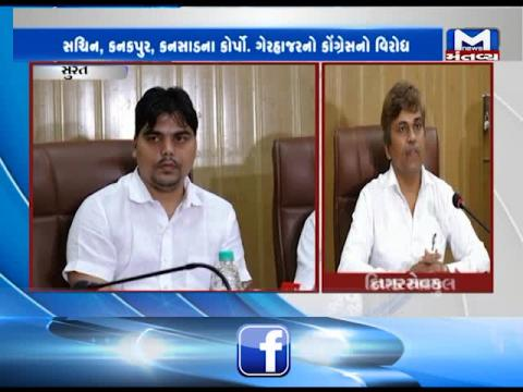 Surat: Congress opposed the 3 BJP members due to their absence in General Meeting of Municipality