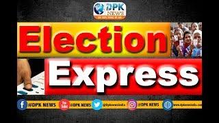 Election Express || देखिये राजस्थान विधान सभा चुनाव की हर खबर || Speed News || 19.11.2018
