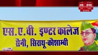 [ Kaushambi ] कौशाम्बी में TET की परीक्षा 11 केंद्रों पर हो रही / THE NEWS INDIA