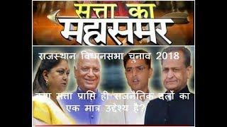 Satta ka mahasamer | क्या सत्ता प्राप्ति ही राजनैतिक दलों का एकमात्र उद्देश्य है?