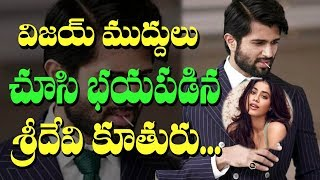 Janhvi Kapoor Rejected Vijay Devarakonda I Vijay Devarakonda I RECTV INDIA