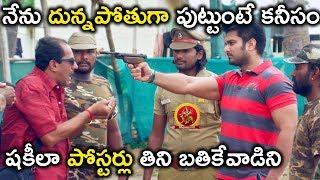 నేను దున్నపోతుగా పుట్టుంటే కనీసం షకీలా పోస్టర్లు తిని - 2018 Telugu Movies - Maharani Kota Movie