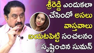 Hero Suman about Sri Reddy Stripping and Struggles - Hero Suman Exclusive Interview - Swetha Reddy