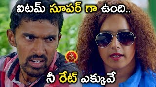 ఐటమ్ సూపర్ గా ఉంది.. నీ రేట్ ఎక్కువే - 2018 Telugu Movies - Maharani Kota Movie Scenes