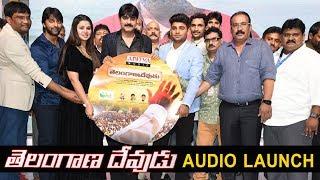 Telangana Devudu Audio Launch || Telangana Devudu || Srikanth, Sangitha || Harish Vadthya