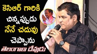 Ali Controversial Speech @ Telangana Devudu Audio Launch || Telangana Devudu || Srikanth,