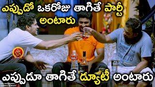 ఎప్పుడో ఒకరోజు తాగితే పార్టీ అంటారు ఎప్పుడూ తాగితే డ్యూటీ అంటారు - 2018 Telugu Movie Scenes - Nandu