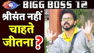 Sreesanth DON'T Want To WIN Bigg Boss 12 Heres Why | FUNNY MOMENT | Bigg Boss 12