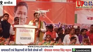 कन्नौज में भाजपा सरकार की उपलब्धियां गिनाने के लिए कमल सन्देश बाइक रैली का आयोजन