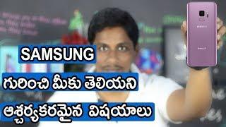 Samsung గురించి మీకు తెలియని ఆశ్చర్యకరమైన విషయాలు