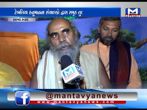 Ahmedabad: Tulsi Vivah organized in Nikol | Mantavya News