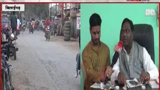 Bhojram Ajgalle Nirdaliye Pratyashi Bilaigarh Exclusive Interview 2018