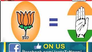 36गढ़ में '36 का आंकड़ा' राजनीति