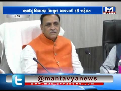 CM Vijay Rupani has done important announcement for Kutch | Mantavya News