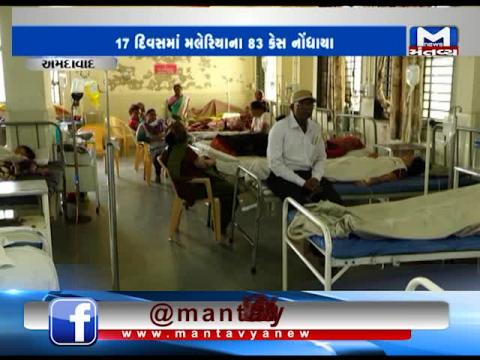 Ahmedabad: 83 cases of Malaria have been reported in 17 days | Mantavya News