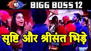 Naagin Task Srishty And Sreesanth BIG FIGHT | Bigg Boss 12 Latest Update