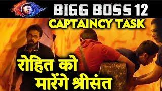 Sreesanth To SLAP And PUNCH Rohit Suchanti | Bigg Boss 12 Latest Update