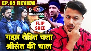 Rohit Suchanti DITCHES Blue Team Calls Sreesanth FLIP | Bigg Boss 12 Ep.65 Review By Rahul