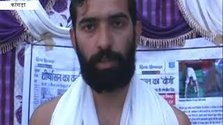 हिमाचल प्रदेश : काँगड़ा में योग शिवर का आयोजन