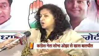 कांग्रेस नेता कमलनाथ और शोभा ओझा से खास बातचीत