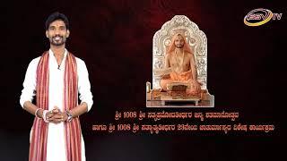 SRI 1008 SATYATMATEERTHA ra 23 Ne Chaturmasya Episode(30) Kalaburgi in your SSV TV