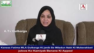 Kaneez Fatima MLA Gulbarga Ki janib Se Miladun Nabi Ki Mubarakbad juloos Ko Kamiyab Banane Ki Appeal
