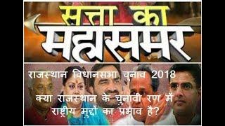 Satta ka manasamer   क्या राजस्थान के चुनावी रण में राष्ट्रीय मुद्दों का प्रभाव है?