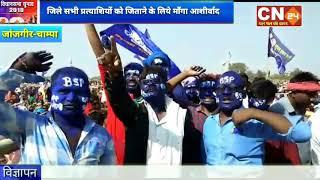CN24 - जैजैपुर विधानसभा क्षेत्र के बड़े सीपत गांव में बसपा सुप्रीमो मायावती ने की चुनावी सभा को.