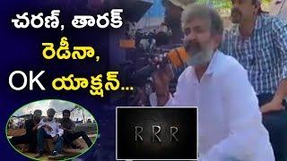 చరణ్,తారక్ రెడీనా, ఓకే యాక్షన్... | RRR shooting started Today | RRR action scene | Daily Poster
