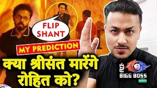 Will Sreesanth SLAP Rohit Suchanti For Insulting Him? | My Prediction | Bigg Boss 12 Charcha