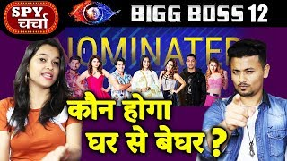 BIGG BOSS 12 | Who Will Be Eliminated This Week? | Bollywood Spy Charcha