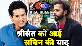 Sreesanth को आई Sachin Tendulkar की याद; Here's Why | Bigg Boss 12 Latest Update