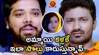 అమ్మాయి కళ్లకే ఇలా సొల్లు కారుస్తున్నావ్... - 2018 Telugu Movie Scenes - Nandu, Tejaswini Prakash