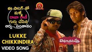 Aishwaryabhimasthu Full Video Songs - Lukke Chikkindira Video Song - Vishal, Tamanna, Arya