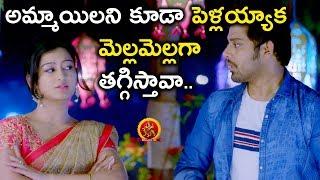 అమ్మాయిలని కూడా పెళ్లయ్యాక మెల్లమెల్లగా తగ్గిస్తావా.. - 2018 Telugu Movie Scenes - Nandu