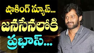Prabhas Political Support To Pawankalyan I #Prabhas I #Pawankalyan I RECTV INDIA