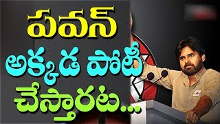 Pawankalyan Political Journey I Janasenaparty I #Appolitics I RECTV INDIA