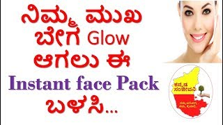 Super Instant Face Pack in Kannada | How to get glowing Skin fast Kannada | Kannada Sanjeevani