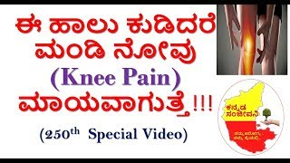How to reduce Knee Pain Naturally at home Kannada | Kannada Sanjeevani