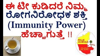 How to increase Immunity Power in Kannada | Best Antibiotic medicine | Kannada Sanjeevani