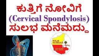 Home Remedies for Cervical Spondylosis in Kannada | Neck Pain | Kannada Sanjeevani